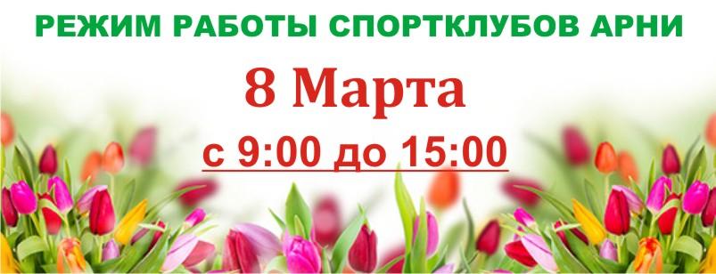 8 марта режим работы